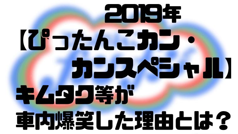 カンカン スペシャル ぴったんこ