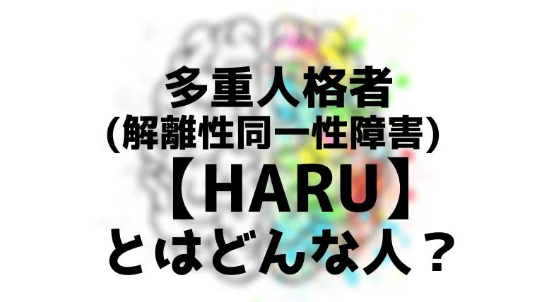 ブログ haru
